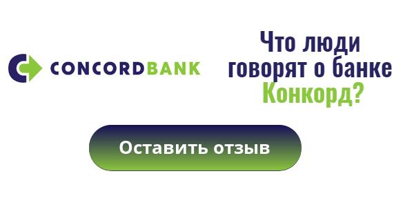 отзывы о банке Конкорд